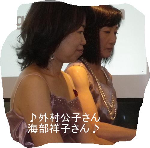 ♪ピアニスト2人.PNG