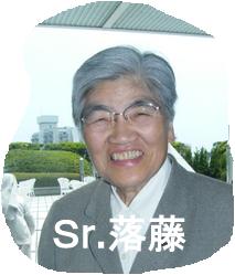 Sr.落藤 5.PNG