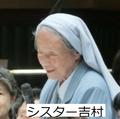 シスター吉村2.png