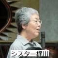 シスター梶川.png